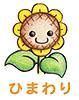 粟生幼稚園 クラスサイン