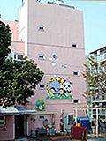 都島保育所 園舎壁画